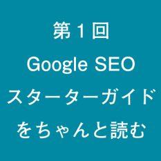 第1回 Google SEO スターターガイドをちゃんと読む