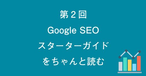 第2回 Google SEO スターターガイドをちゃんと読む