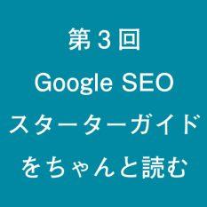 第3回 Google SEO スターターガイドをちゃんと読む