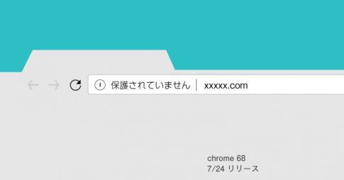 「保護されていません」Google chrome68リリース開始 常時SSLはお早めに。